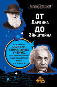 Ливио, Марио  - От Дарвина до Эйнштейна. Величайшие ошибки гениальных ученых, которые изменили наше понимание жизни и вселенной