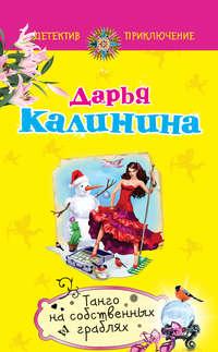 Калинина, Дарья  - Танго на собственных граблях