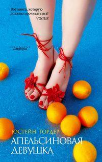 Гордер, Юстейн -  Апельсиновая девушка
