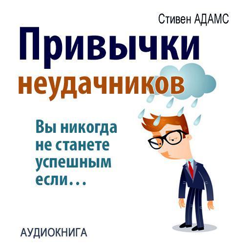 Стивен Адамс Привычки неудачников. Ты не станешь успешным, если… нестеров а вредные привычки собак воспитание без стресса