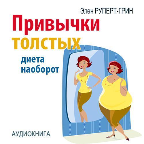 Элен Руперт-Грин Привычки толстых. Диета наоборот зомфри блог глава 3