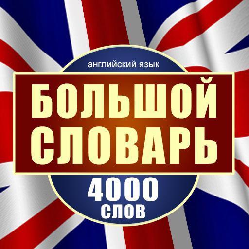 Майкл Спенсер Английский язык. Большой словарь. 4000 слов goldy белый с голубыми манжетами