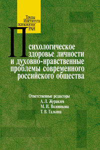 статей, Сборник  - Психологическое здоровье личности и духовно-нравственные проблемы современного российского общества