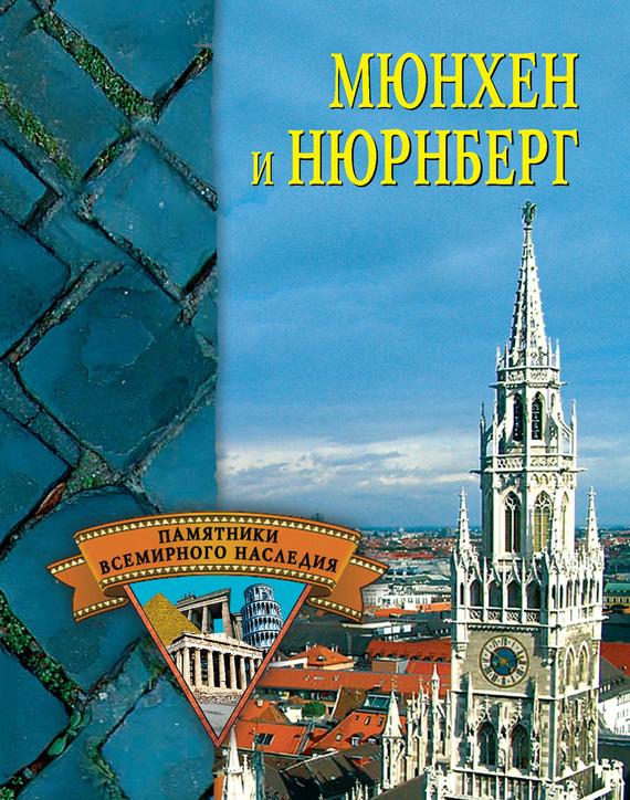 Мюнхен и Нюрнберг от ЛитРес