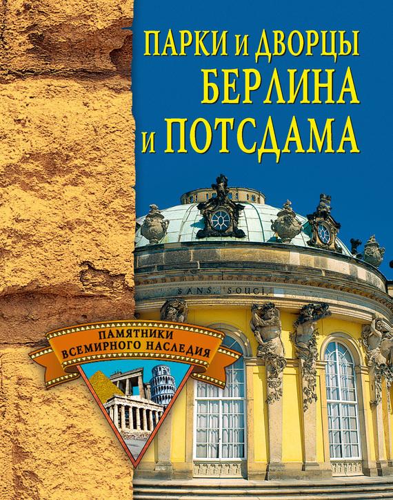 Парки и дворцы Берлина и Потсдама