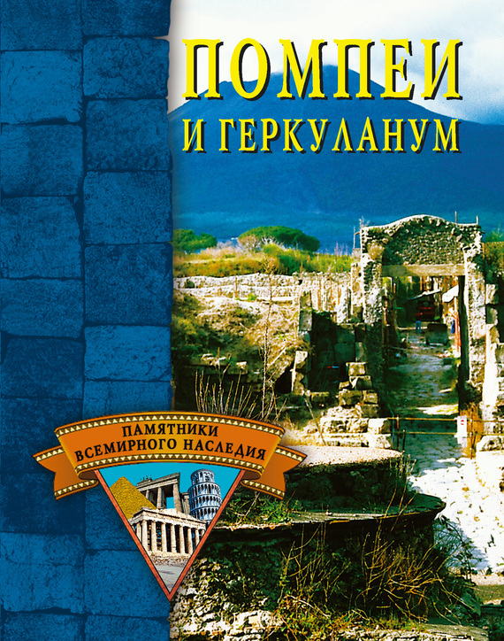 Скачать Помпеи и Геркуланум быстро