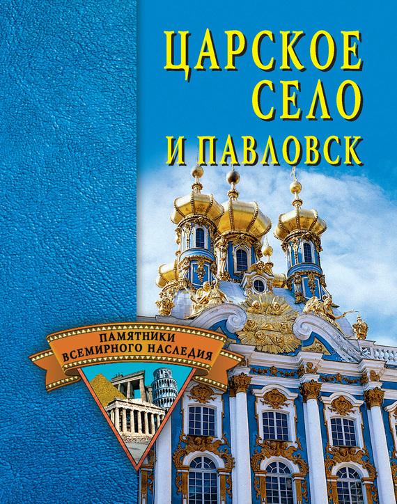 быстрое скачивание Светлана Ермакова читать онлайн