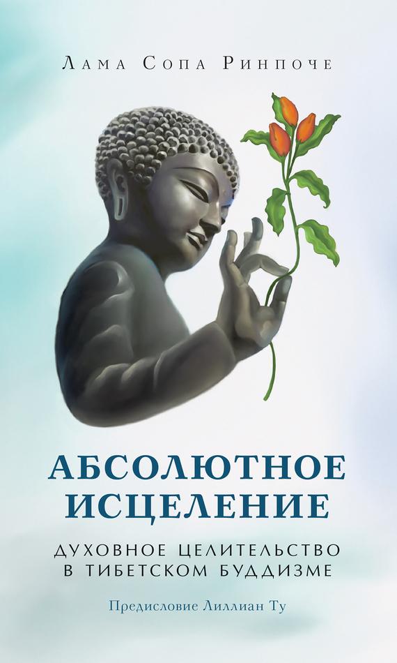 лама Сопа Ринпоче Абсолютное исцеление. Духовное целительство в тибетском буддизме абсолютное исцеление системные и информационно энергетические загадки нашего здоровья