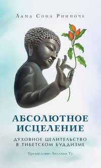 Ринпоче, Лама Сопа  - Абсолютное исцеление. Духовное целительство в тибетском буддизме