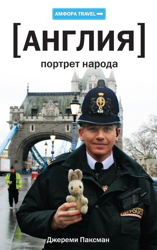 Джереми Паксман бесплатно