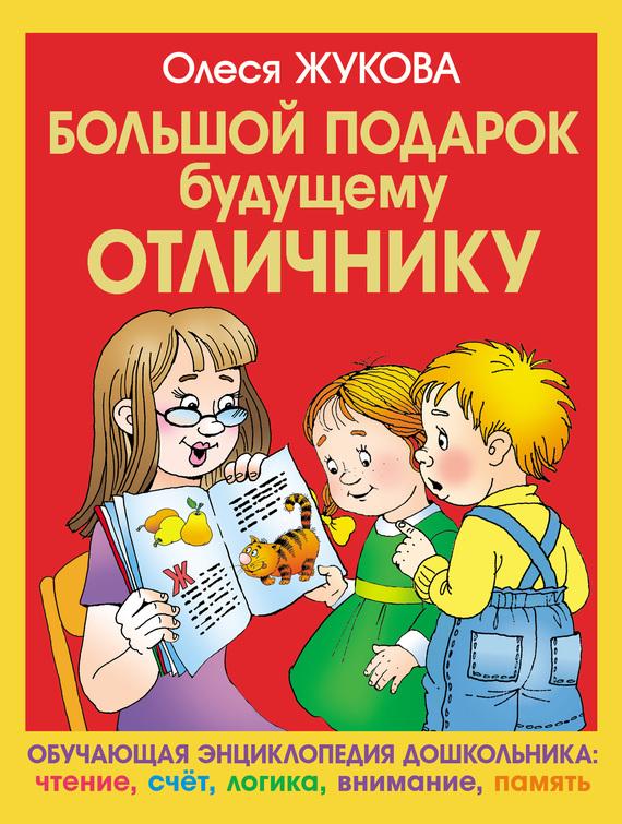Олеся Жукова Большой подарок будущем�� отличнику