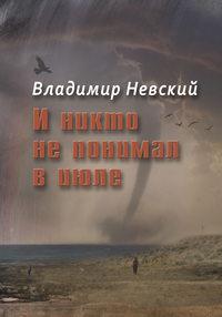 Владимир Невский - И никто не понимал в июле