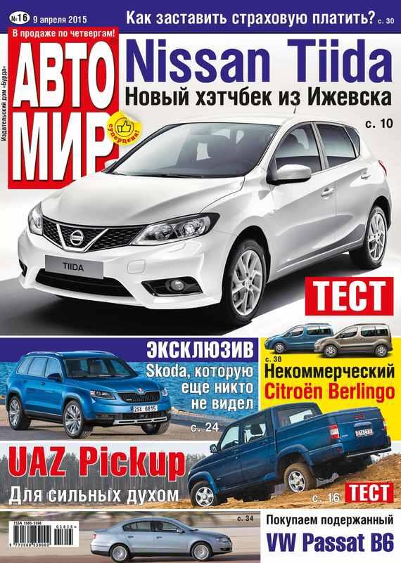 ИД «Бурда» АвтоМир №16/2015 отсутствует автомир 45 2017