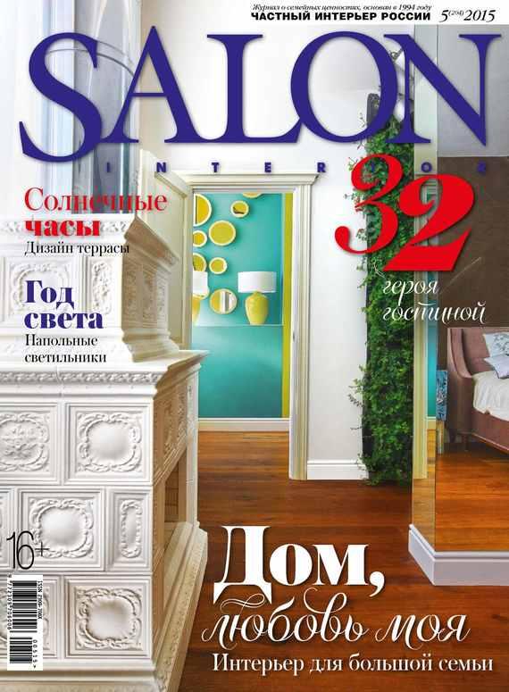 SALON-interior№ 05/2015