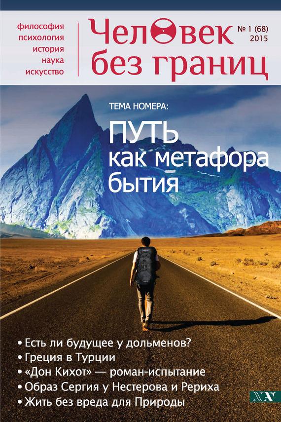 Отсутствует Журнал «Человек без границ» №1 (68) 2015 как подписаться или купить журнал родноверие
