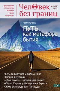 Отсутствует - Журнал «Человек без границ» №1 (68) 2015