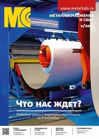 - Металлоснабжение и сбыт №04/2015