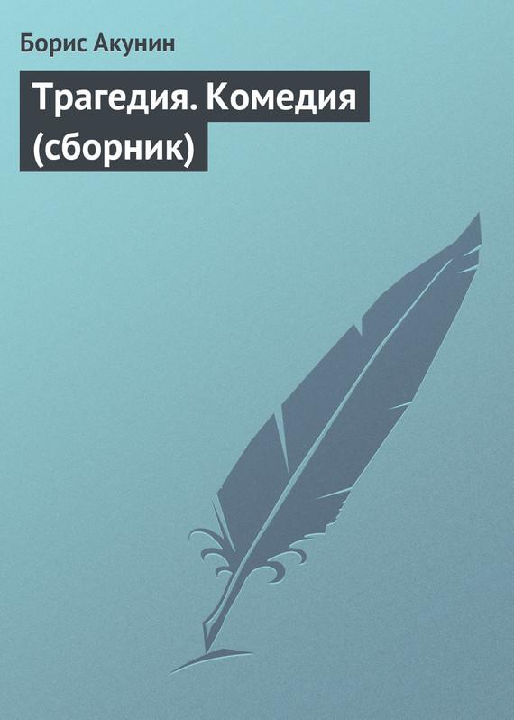 Обложка книги Трагедия. Комедия (сборник), автор Акунин, Борис