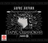 Акунин, Борис  - Парус одинокий (ностальгический детектив)