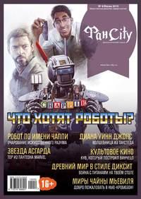 Отсутствует - ФанСити №8 (весна 2015)