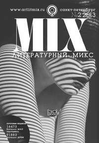 Отсутствует - Литературный МИКС №2 (14) 2013