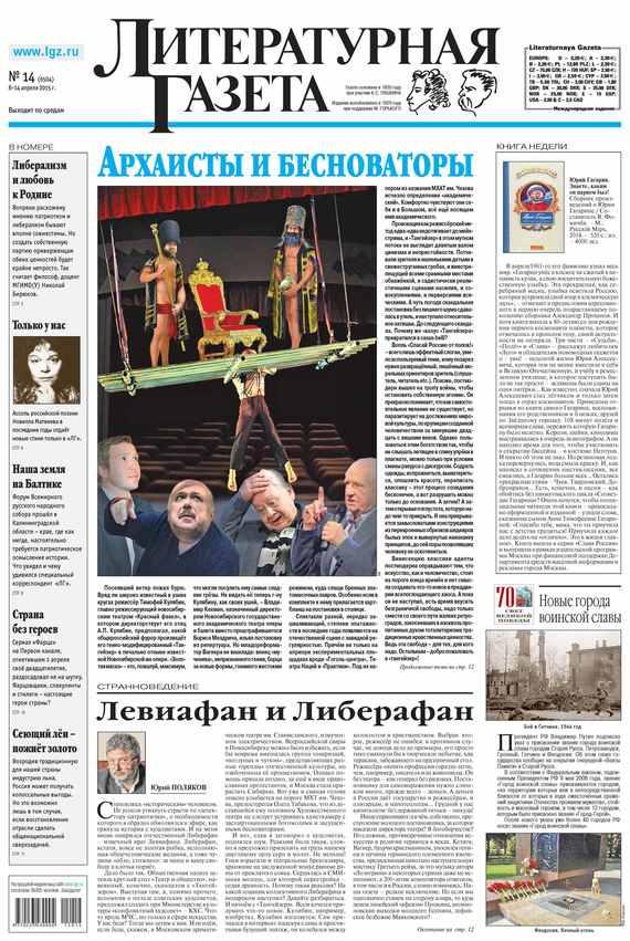 Литературная газета №14 (6504) 2015