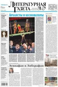 - Литературная газета №14 (6504) 2015
