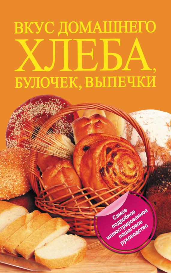 Дарина Дарина Вкус домашнего хлеба, булочек, выпечки купить готовый свадебный салон в москве