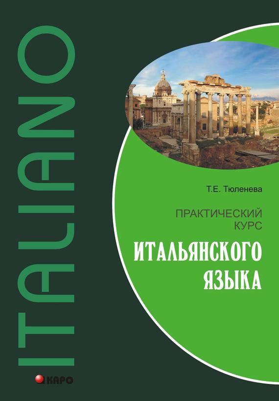Т. Е. Тюленева бесплатно