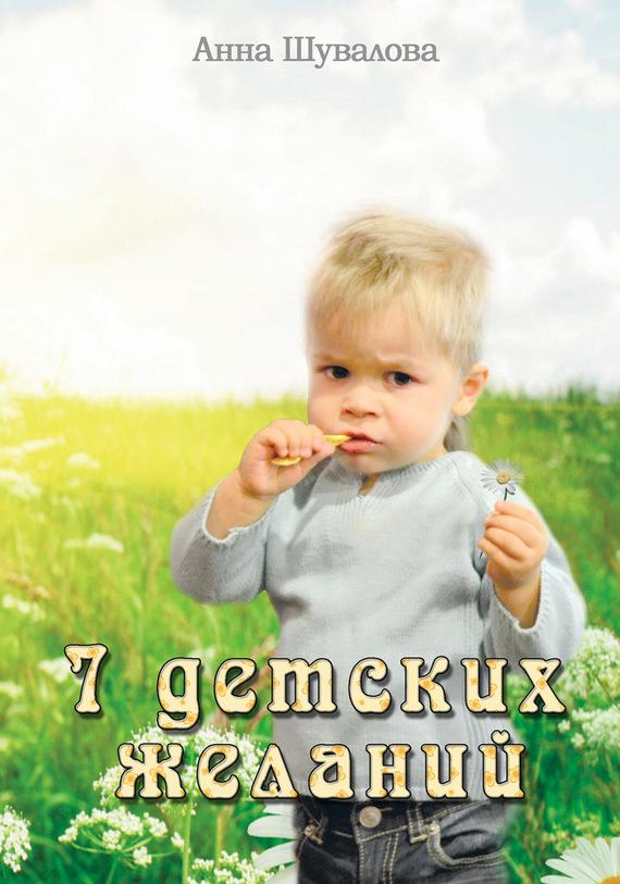 Анна Шувалова Семь детских желаний (сборник) this globalizing world