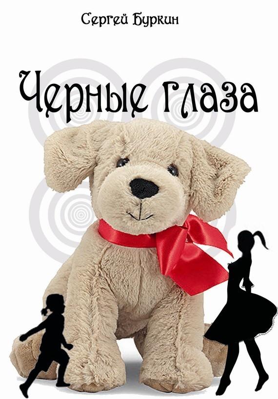 Сергей Буркин бесплатно