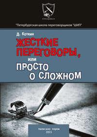 Коткин, Дмитрий  - Жесткие переговоры