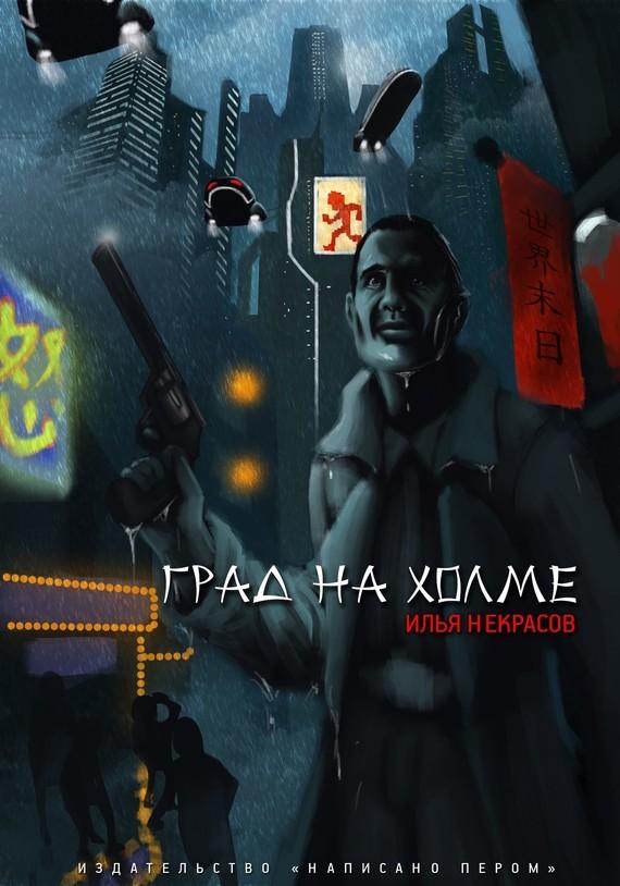 интригующее повествование в книге Илья Некрасов