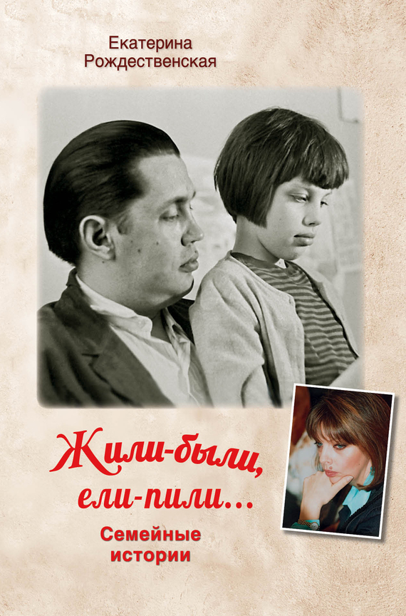 Екатерина Рождественская бесплатно