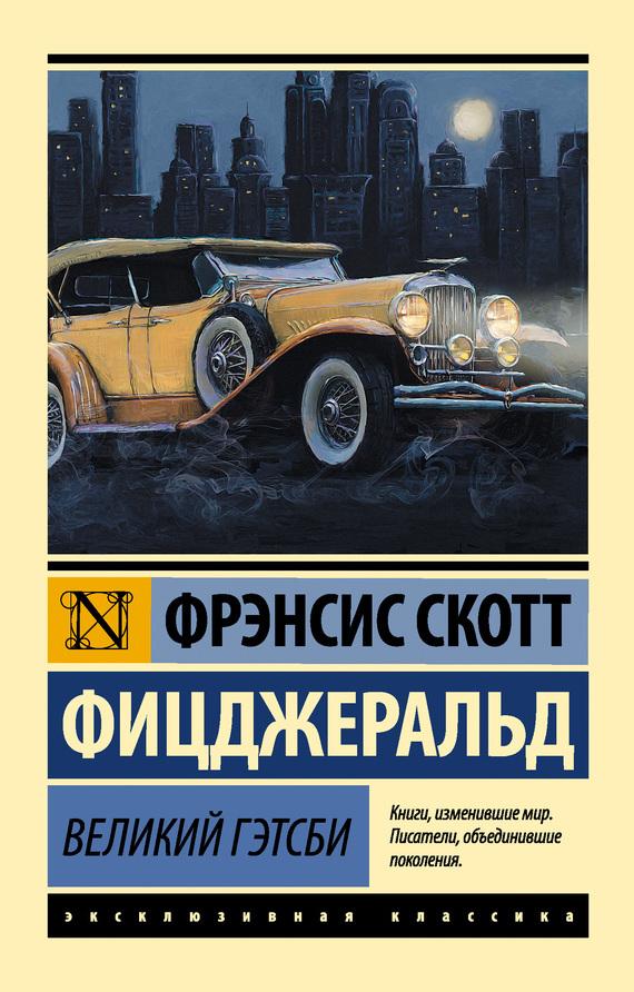 Обложка книги Великий Гэтсби, автор Фицджеральд, Фрэнсис Скотт