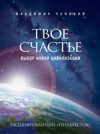 Чеповой, Владимир  - Твое счастье – выбор новой цивилизации