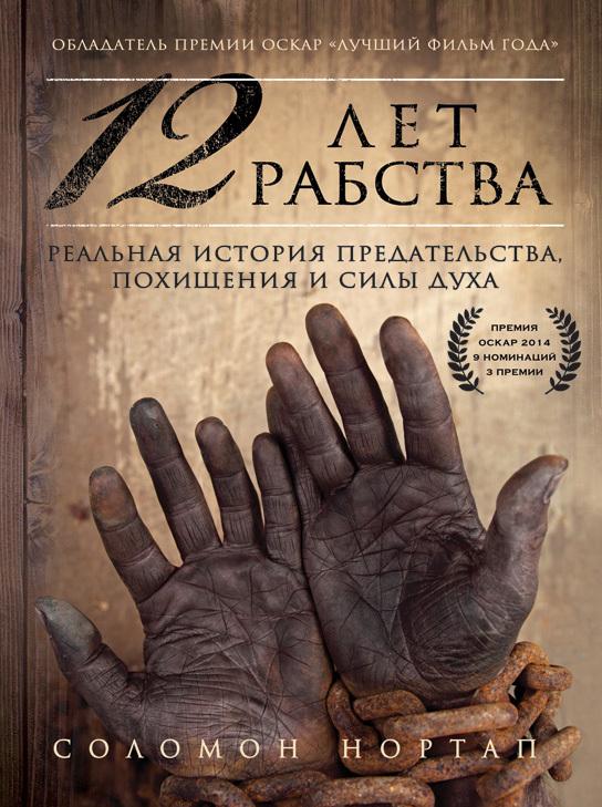 Соломон Нортап 12 лет рабства. Реальная история предательства, похищения и силы духа