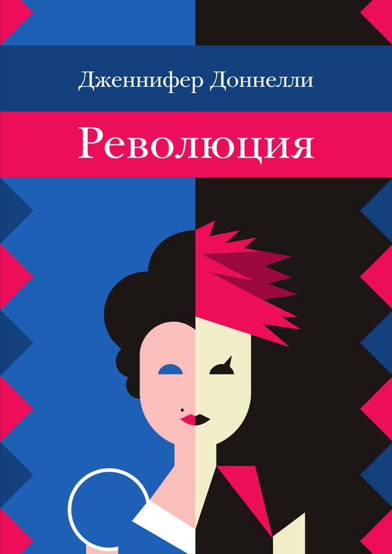 Дженнифер Доннелли Революция в вихре революции события глазами поэта