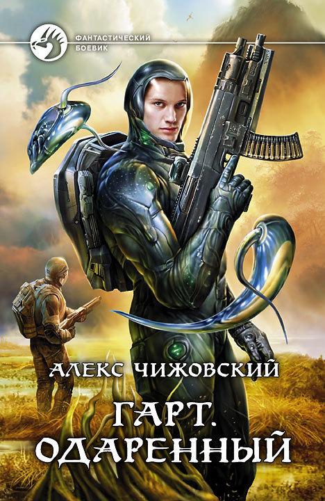 Алекс Чижовский Гарт. Одаренный алекс чижовский гарт одаренный