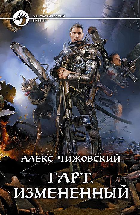 Алекс Чижовский Гарт. Измененный алекс чижовский гарт одаренный