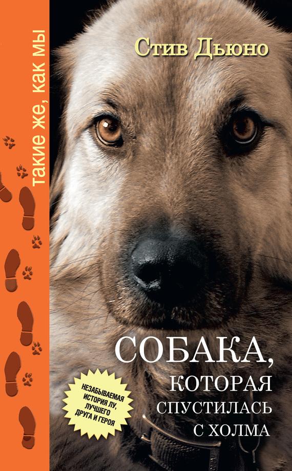 Собака, которая спустилась с холма. Незабываемая история Лу, лучшего друга и героя изменяется активно и целеустремленно