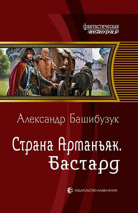 захватывающий сюжет в книге Александр Башибузук