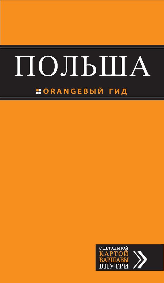 бесплатно Татьяна Новик Скачать Польша. Путеводитель