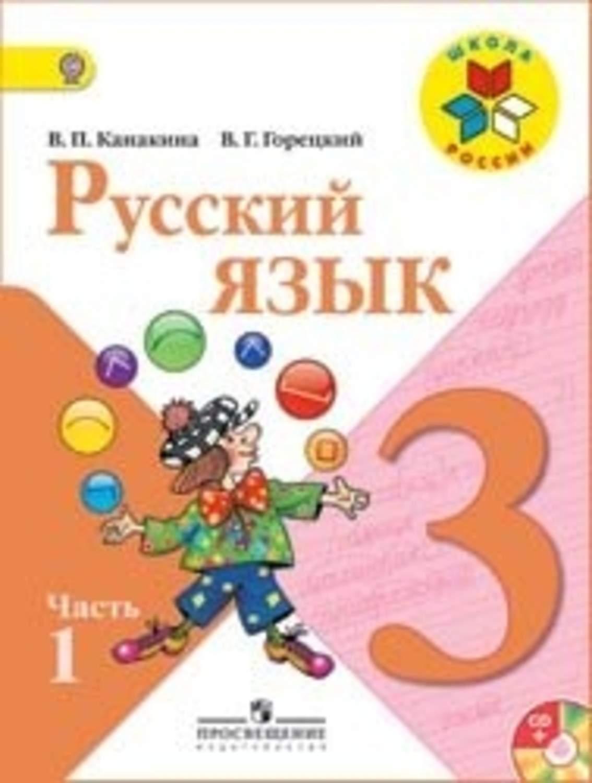 Гдз по русскому языку 3 класса автор канакина горецкий
