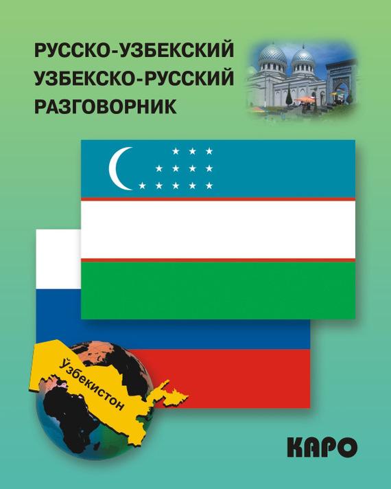 Отсутствует Русско-узбекский и узбекско-русский разговорник русско узбекский узбекско русский разговорник