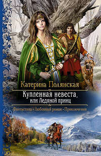 Полянская, Екатерина  - Купленная невеста, или Ледяной принц