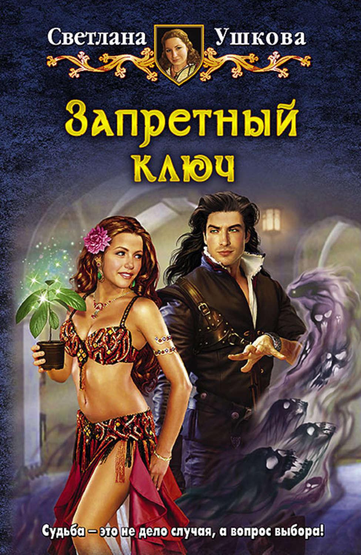 Яна горшкова все книги скачать бесплатно
