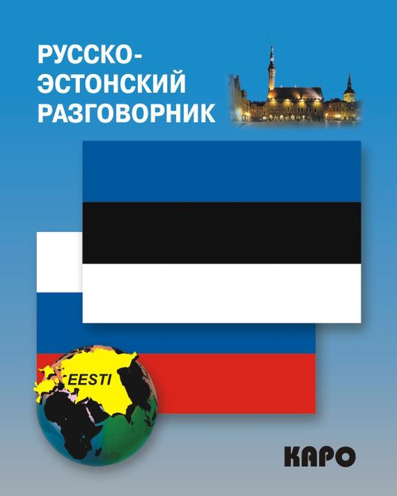 бесплатно Русско-эстонский разговорник Скачать Автор не указан