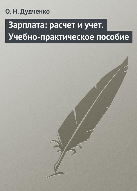 Зарплата: расчет и учет. Учебно-практическое пособие ( О. Н. Дудченко  )