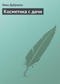 Дубровин, Иван  - Косметика с дачи